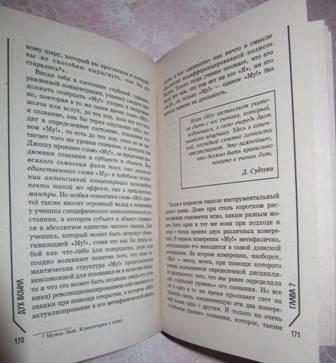 Иллюстрация 1 из 2 для Дух воина - Коваль, Холин | Лабиринт - книги. Источник: наследов  кирилл федорович