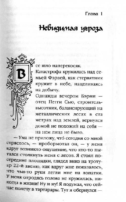 Иллюстрация 1 из 20 для Сон демона - Серж Брюссоло   Лабиринт - книги. Источник: Росинка