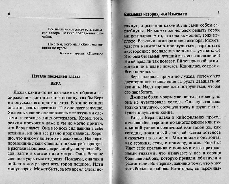 Иллюстрация 1 из 8 для Банальная история, или Измена - Светлана Демидова | Лабиринт - книги. Источник: Росинка