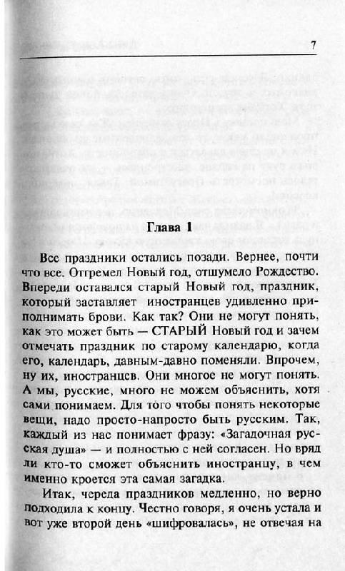 Иллюстрация 1 из 7 для Тайник на Кутузова (мяг) - Дина Константинова | Лабиринт - книги. Источник: Росинка