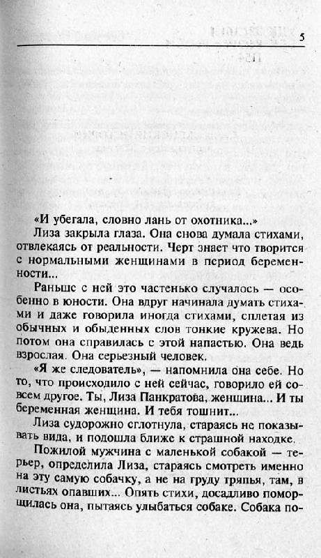 Иллюстрация 1 из 8 для Храни меня, любовь (мяг) - Светлана Полякова | Лабиринт - книги. Источник: Росинка