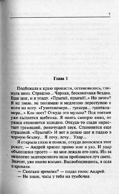 Иллюстрация 1 из 7 для Танец с предателем - Дина Константинова | Лабиринт - книги. Источник: Росинка