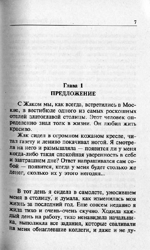 Иллюстрация 1 из 7 для Авантюристка: Повести - Дина Константинова | Лабиринт - книги. Источник: Росинка