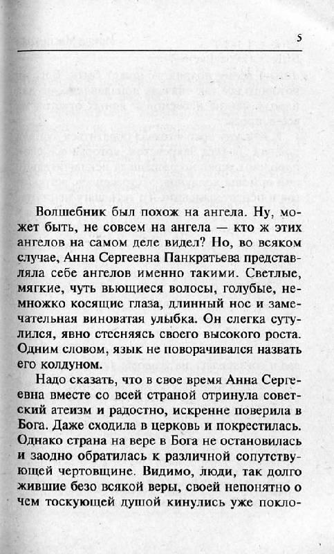 Иллюстрация 1 из 8 для Огонь в ночи - Ирина Мясникова | Лабиринт - книги. Источник: Росинка