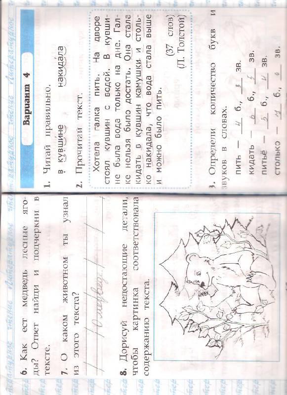 Чтение Работа С Текстом 1 Класс Крылова Решебник Ответы 17 Вариант
