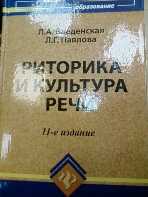 Решебник к учебнику введенская.павлова