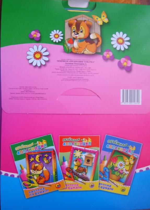 Иллюстрация 1 из 4 для Картина из бумаги: Щенок | Лабиринт - игрушки. Источник: Tatka