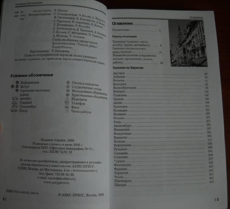 Иллюстрация 1 из 6 для Европа для всех - Валерий Шанин | Лабиринт - книги. Источник: стрелка