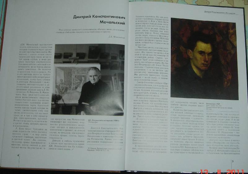 Иллюстрация 1 из 5 для Дмитрий Мочальский - Николай Мочальский   Лабиринт - книги. Источник: Lisafox