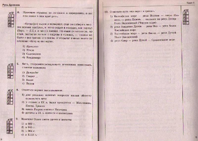 Скачать тесты для 6 класса к учебнику данилава