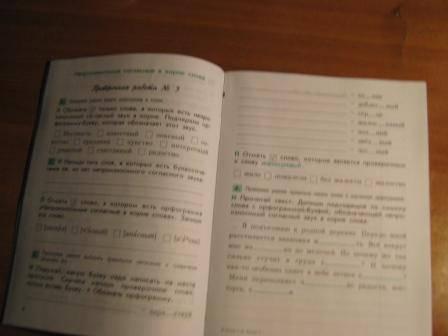 КИМ Проверочные и контрольные работы по русскому языку класс  Иллюстрации к КИМ Проверочные и контрольные работы