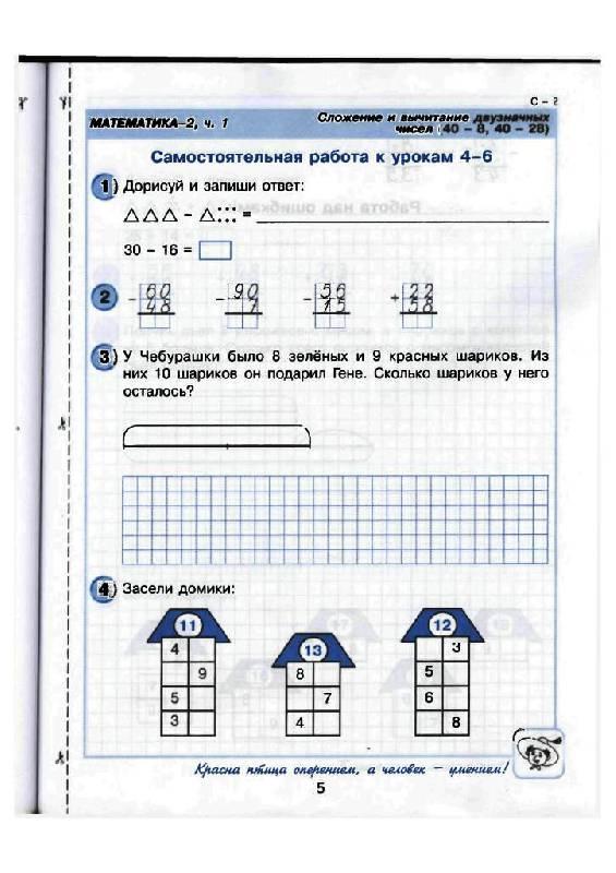 Иллюстрация из для Самостоятельные и контрольные работы по  Иллюстрация 13 из 39 для Самостоятельные и контрольные работы по математике для начальной школы Выпуск