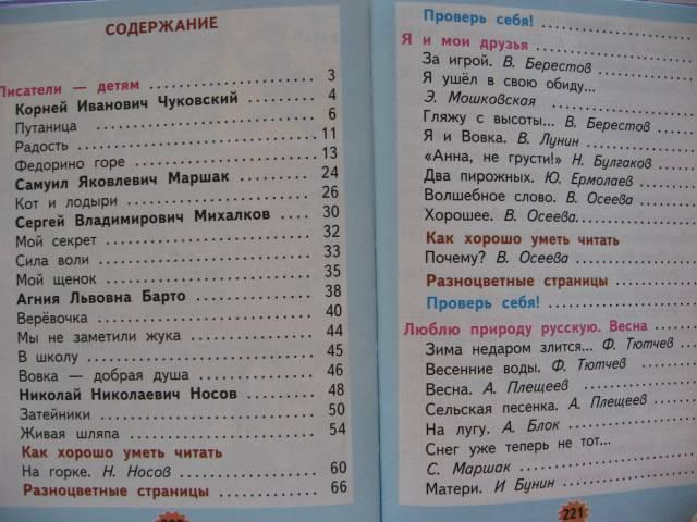 Система учебников «перспектива» климанова л. Ф. , виноградская л.