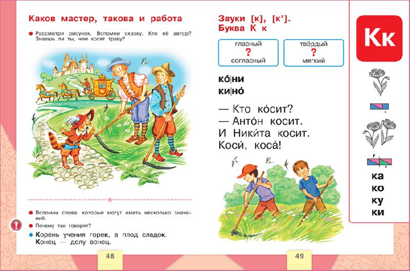 Азбука. 1 класс. Учебник по обучению грамоте и чтению. Фгос.