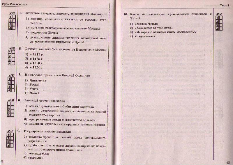 Тесты по истории 7 класс с ответами к учебнику данилова