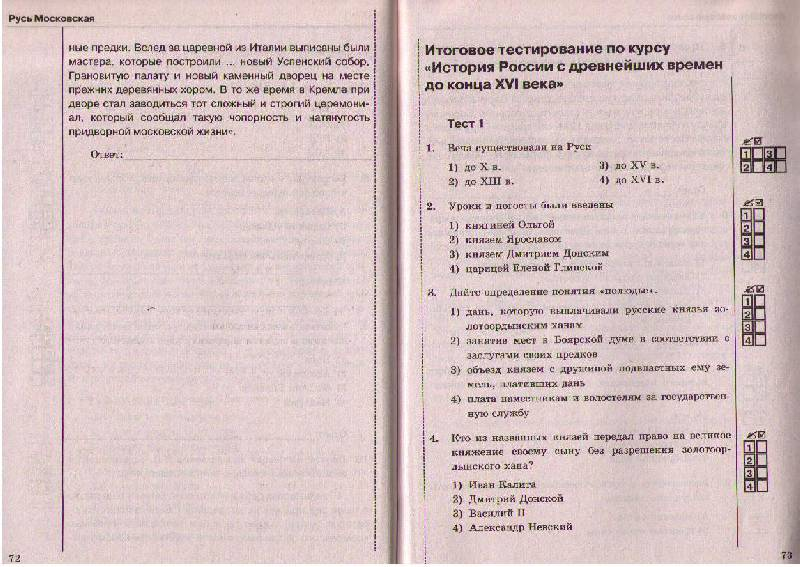 История россии 8 класс данилов косулина за 2018 год