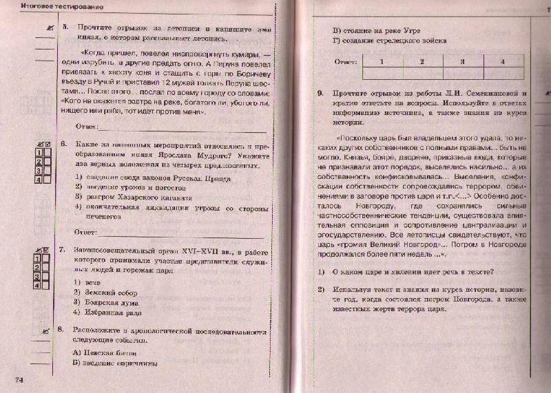 Итоговые тесты по истории россии 6 класс