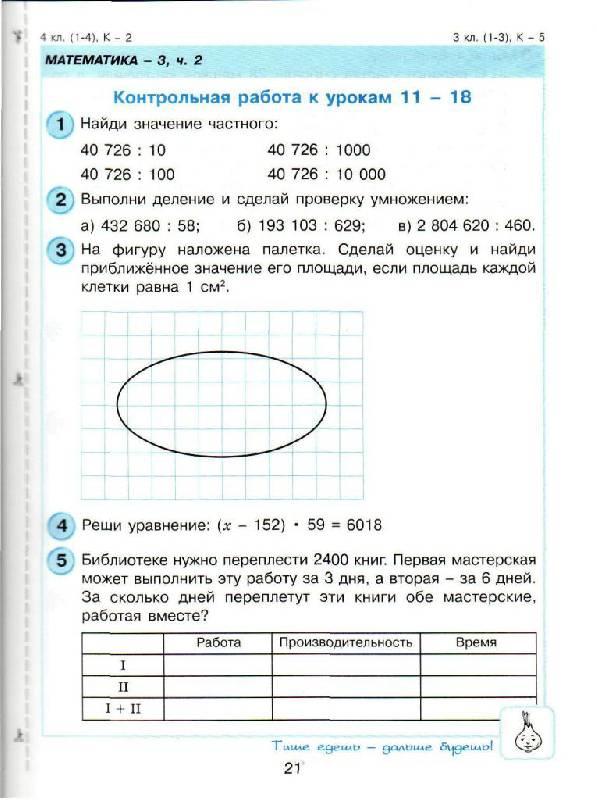 Самостоятельным решебники петерсон 4 для контрольным работам к класса и математике по