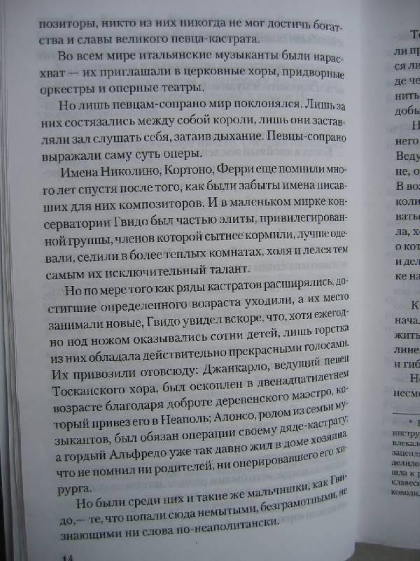 Иллюстрация 10 из 18 для Плач к Небесам - Энн Райс | Лабиринт - книги. Источник: Костина  Светлана Олеговна