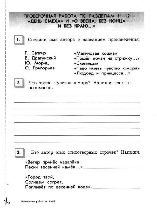 Гдз Бунеев 3 Класс