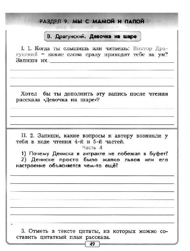 Рабочая программа по русскому языку фгос бунеев 3 классы