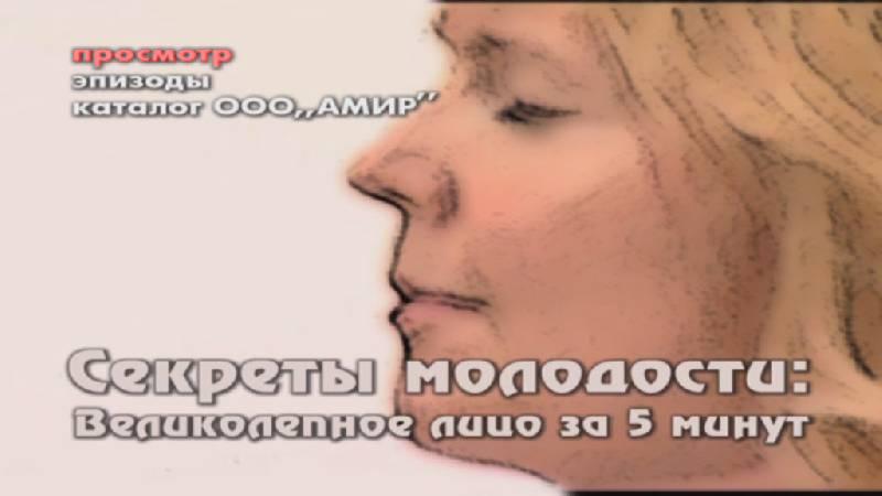 Иллюстрация 1 из 6 для Секреты молодости. Великолепное лицо за 5 минут (DVD) - Эмма Харди | Лабиринт - видео. Источник: DeadNK