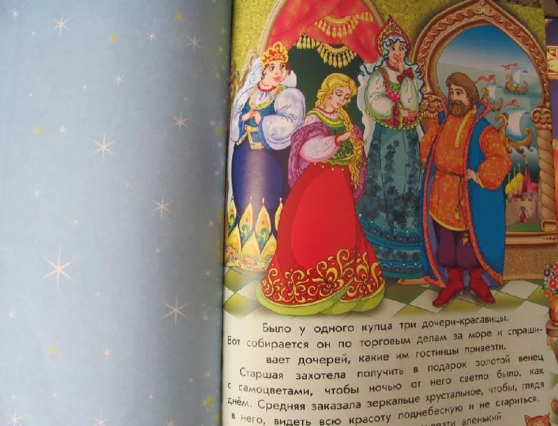 Иллюстрация 1 из 4 для Красавица и чудовище: Сказка | Лабиринт - книги. Источник: Дашина мама
