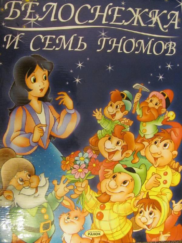 Иллюстрация 1 из 5 для Белоснежка и семь гномов: Сказка | Лабиринт - книги. Источник: Дашина мама