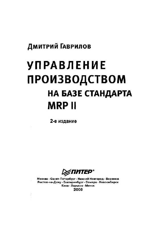 Иллюстрация 1 из 14 для Управление производством на базе стандарта MRP II - Дмитрий Гаврилов   Лабиринт - книги. Источник: Юта
