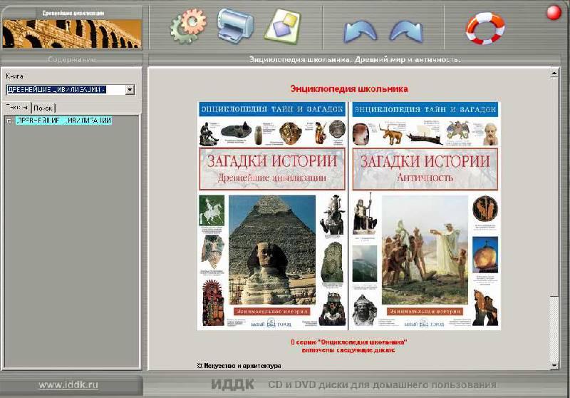 Иллюстрация 1 из 7 для Древний мир и античность (CDpc) | Лабиринт - софт. Источник: Рыженький