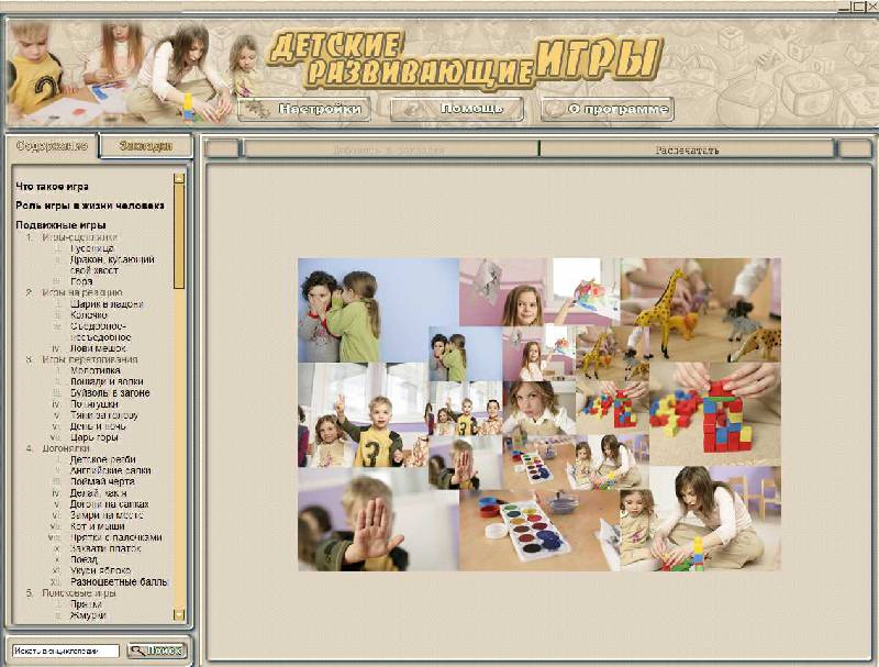 Иллюстрация 1 из 6 для Детские развивающие игры (CDpc) | Лабиринт - софт. Источник: Рыженький