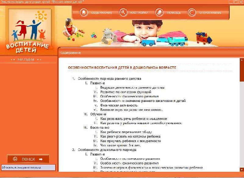 Иллюстрация 1 из 5 для Воспитание детей (CDpc) | Лабиринт - софт. Источник: Рыженький