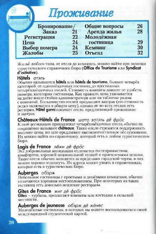 Иллюстрация 1 из 8 для Французский разговорник и словарь (книга + CD) | Лабиринт - книги. Источник: Ялина
