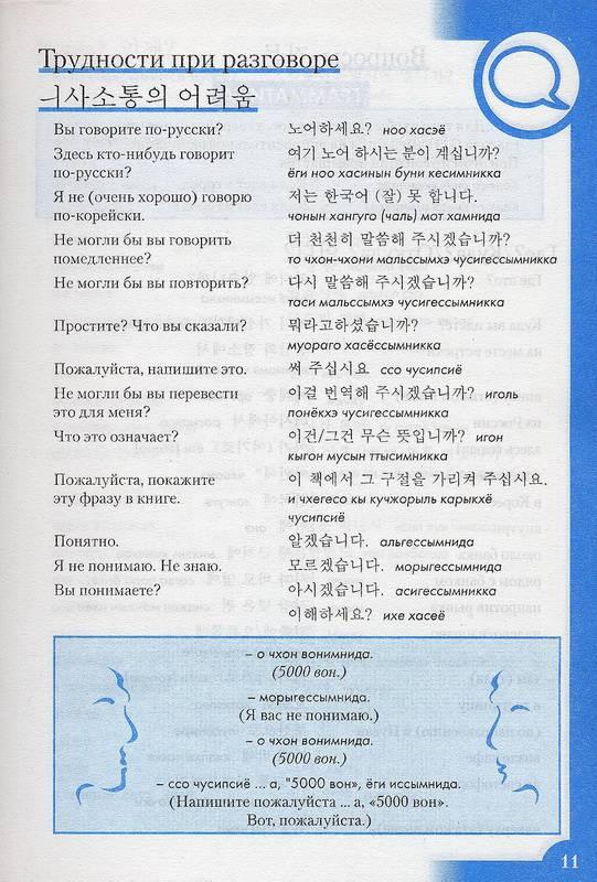 Иллюстрация 1 из 10 для Корейский разговорник и словарь (книга + CD) | Лабиринт - книги. Источник: Ялина