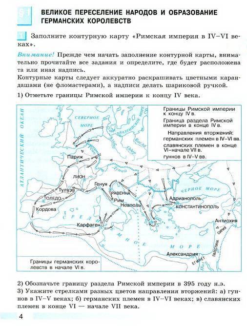 Средних зубарова история веков по класс 6 истории решебник