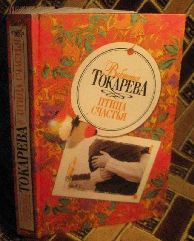 Читать книгу Птица счастья сборник Виктории Токаревой