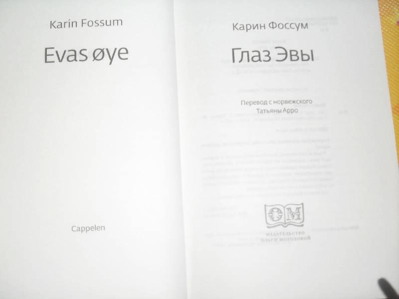 КНИГИ КАРИН ФОССУМ СКАЧАТЬ БЕСПЛАТНО