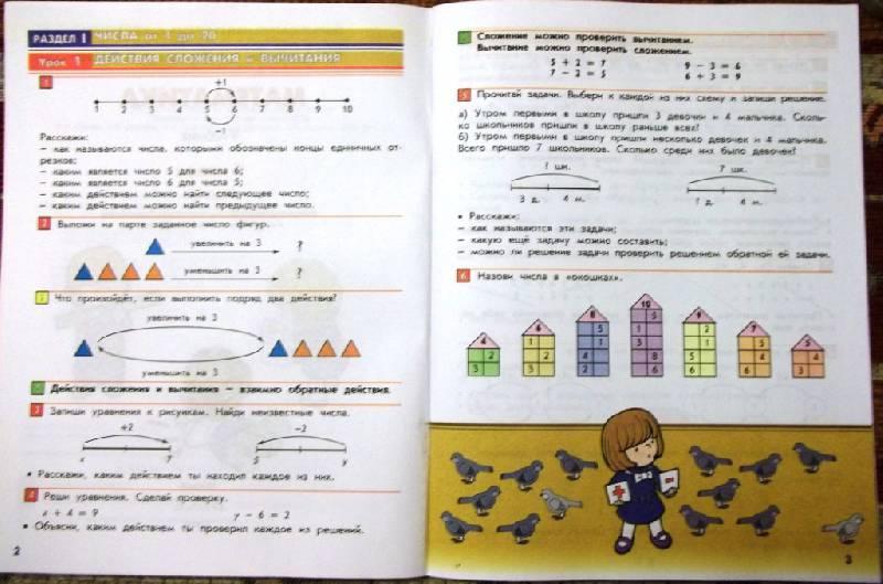 Сложные схемы к задачам математика 2 класс