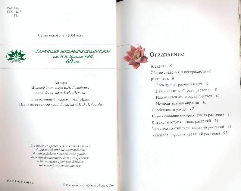 Иллюстрация 1 из 10 для 120 лучших пестролистных комнатных растений - Борис Головкин | Лабиринт - книги. Источник: la Colombina