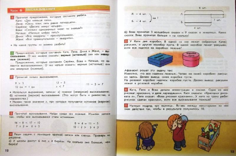 Решебник по математике 2 класс школа 2100 учебник 1 часть
