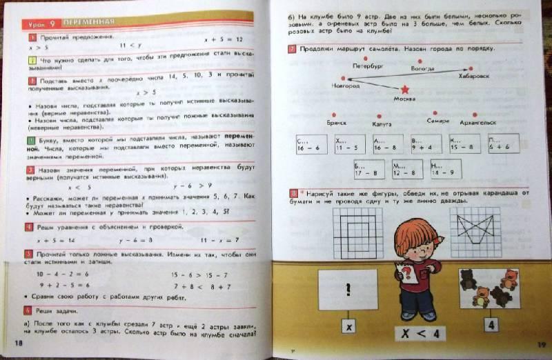 решебник по математике 4 класс автор демидова козлова издание школа 2010 и их решения