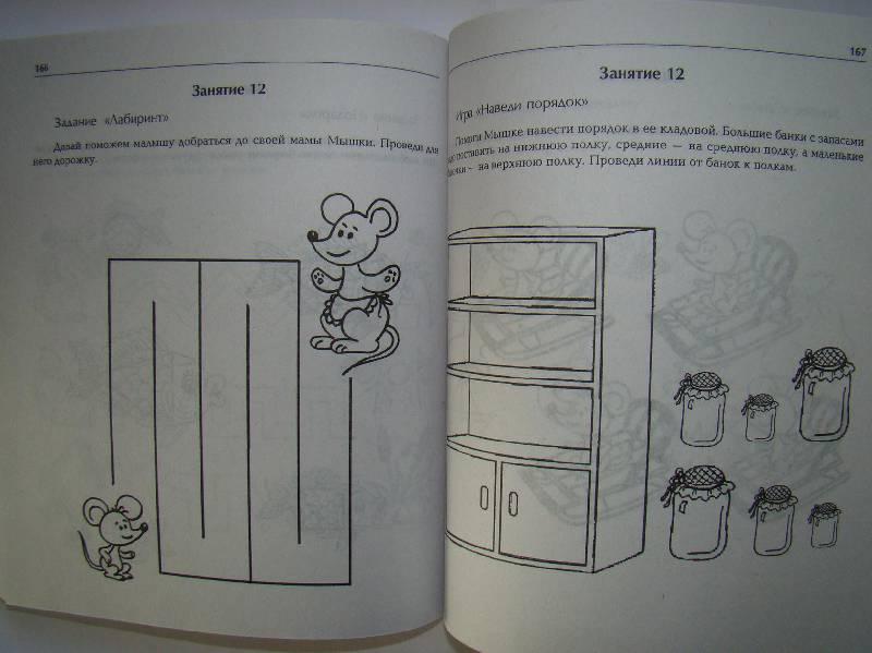 Интеллектуальные игры для детей 3-4 лет