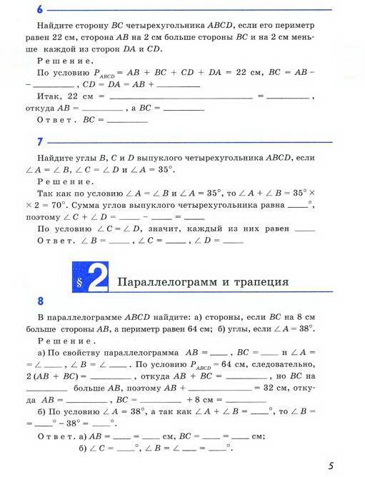 По геометрии за 8 класс тетрадь домашние задание