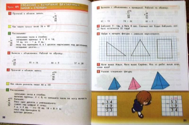 Урок математики 2 класс школа 2100 фгос