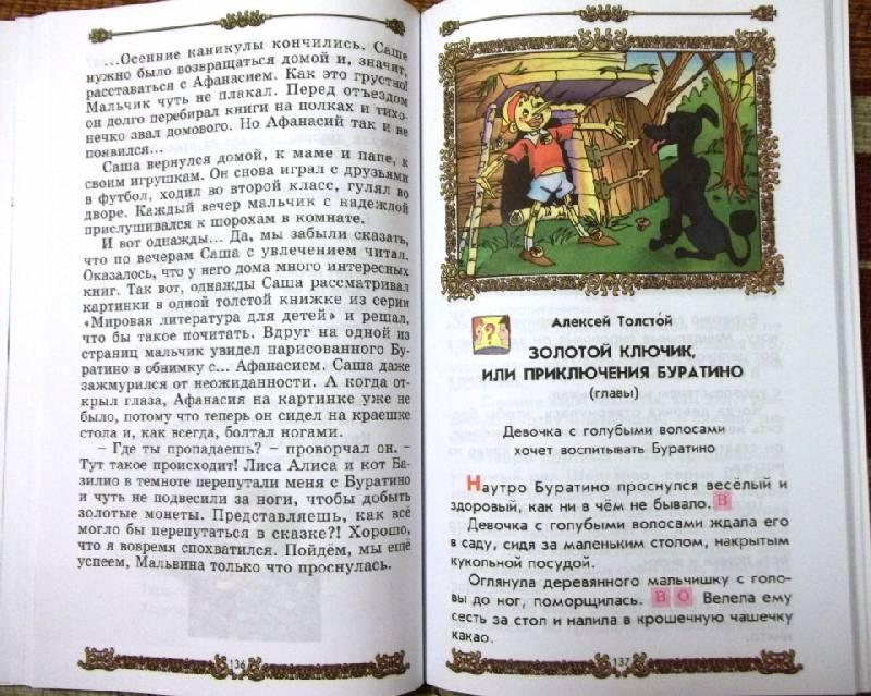 Литературное чтение 2 класс комплект из 2-х частей