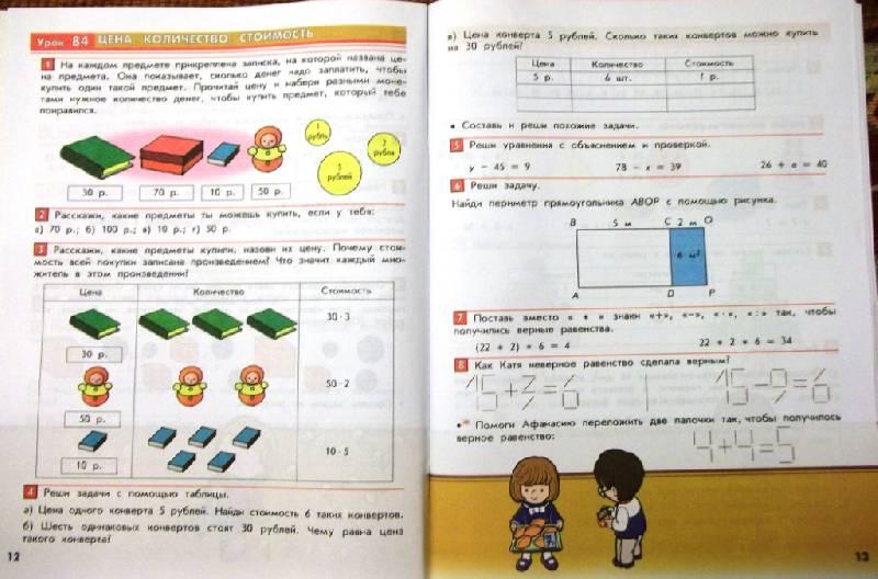 класс гдз по программа 4 часть математике 2100 3