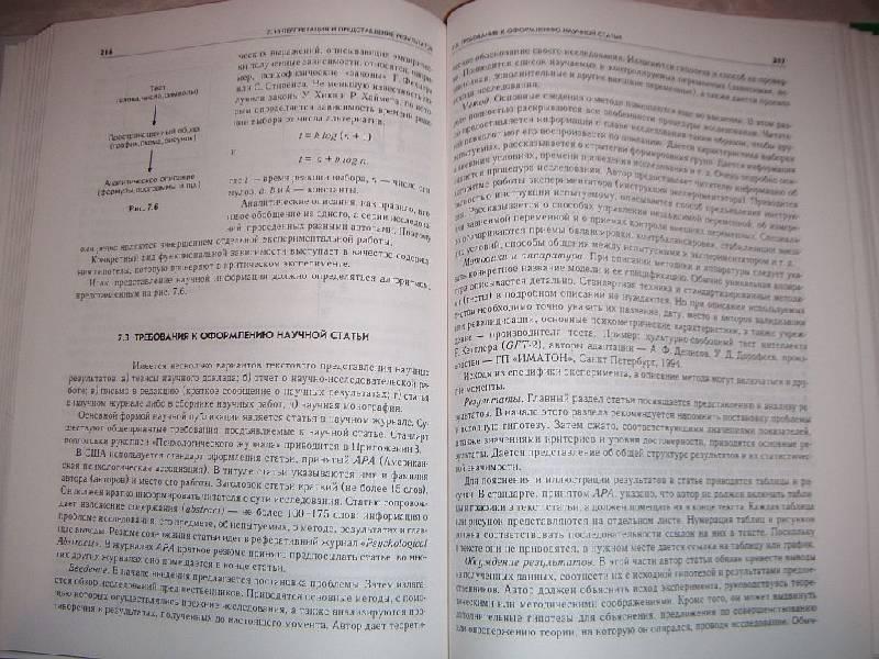 Экспериментальная Психология Учебник Скачать Бесплатно