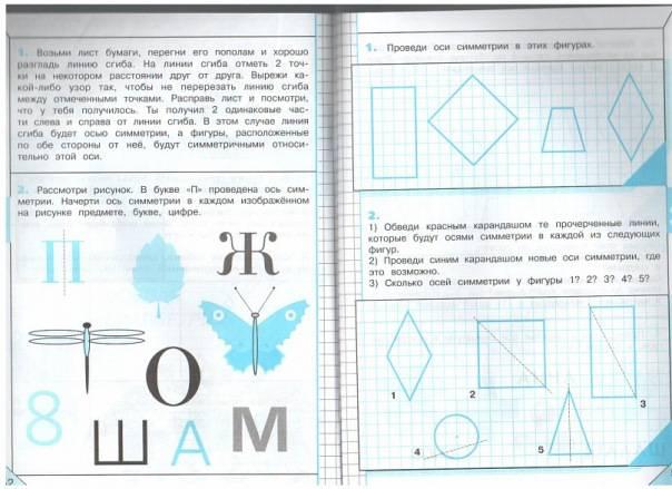 Математика И Конструирование 4 Класс Волкова 2019 Решебник