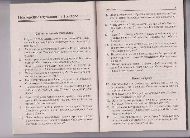 Сборник задач для 2 класса школа