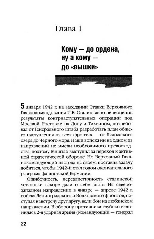 Иллюстрация 1 из 15 для Новая книга о штрафбатах - Юрий Рубцов | Лабиринт - книги. Источник: Ялина